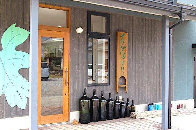 ikeda-winary1