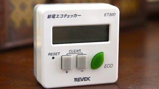 ワインセラーの電気代はいくらかかる?電気料金の節約法と合わせて紹介