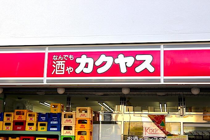 kakuyasu5
