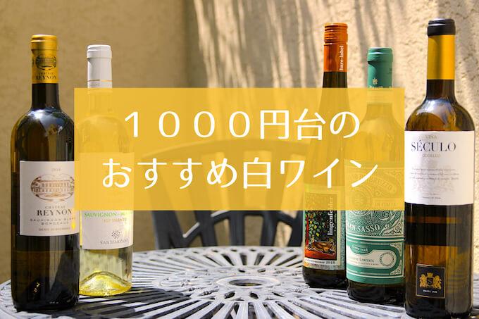 おすすめの1000円台白ワイン