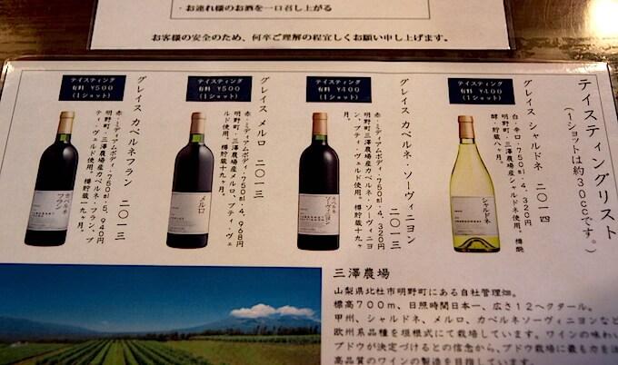grace wine2