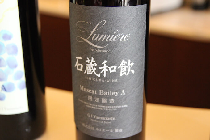 lumiere-ishigura-wine