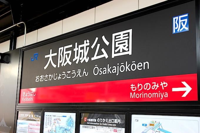 osakajokoen-station