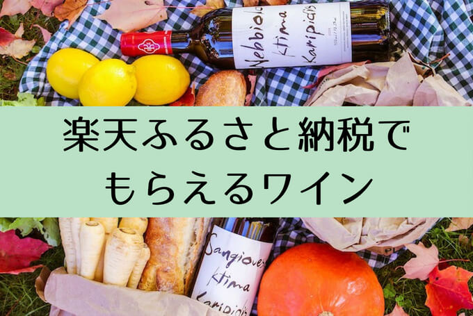 furusato-tax-wine