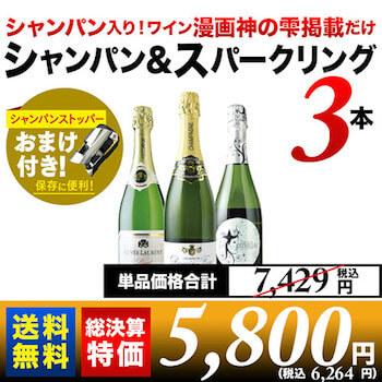神の雫シャンパンセット