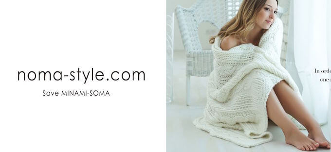 noma-style