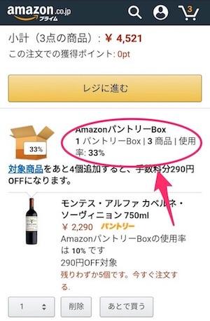 Amazonpantry2