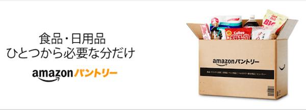 Amazonpantry5