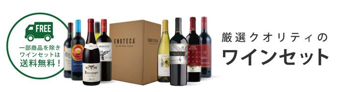 エノテカ厳選ワインセット