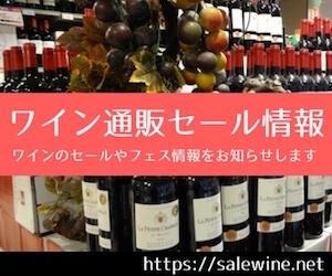 ワイン通販セール情報バナー