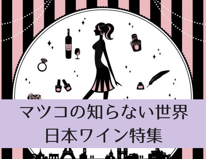 matsuko-sekai-wine
