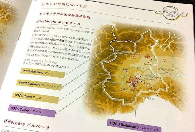 ピエモンテの地図