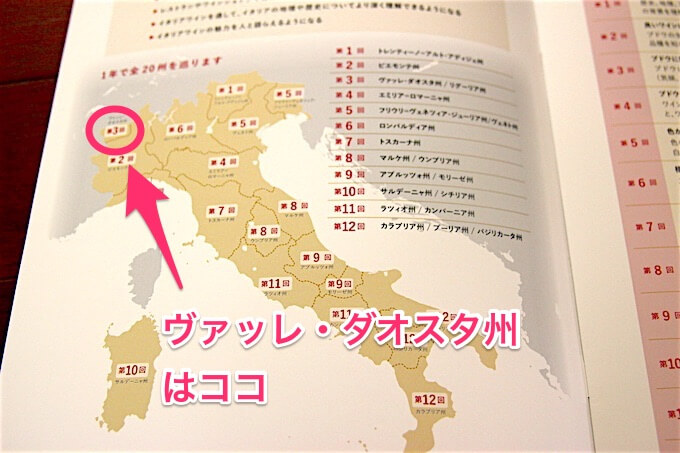 イタリアヴァッレ・ダオスタ州の地図