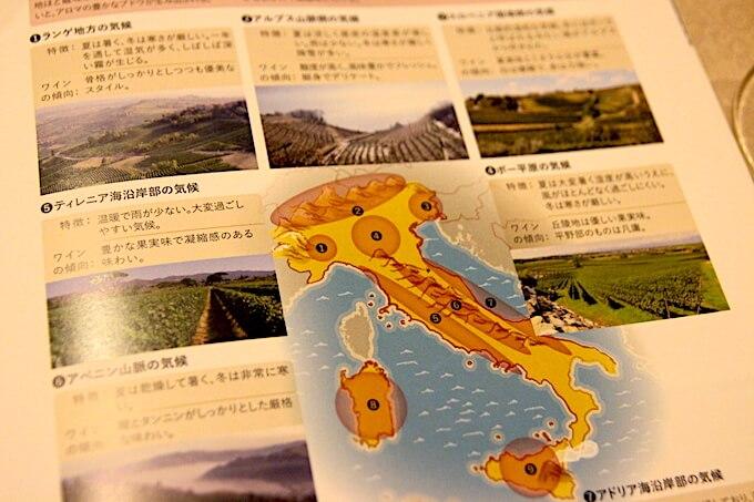 イタリアの地図(気候)