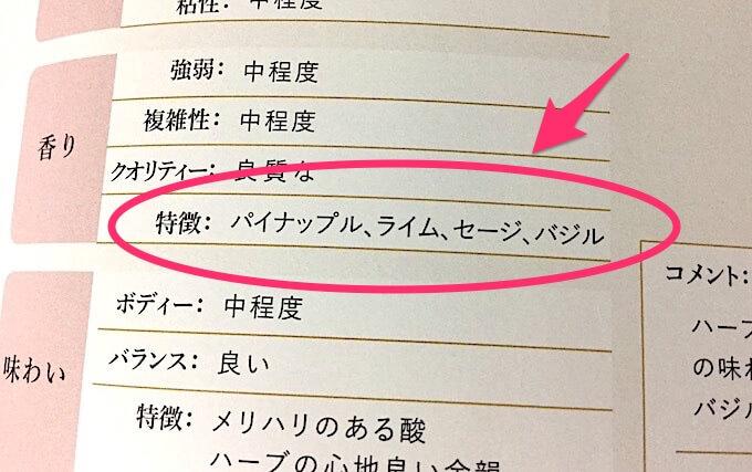 林ソムリエのテイスティングノート1