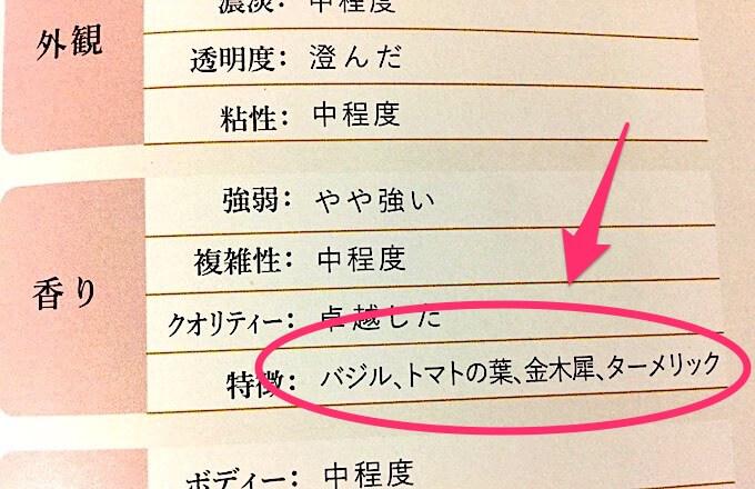 林ソムリエのテイスティングノート2