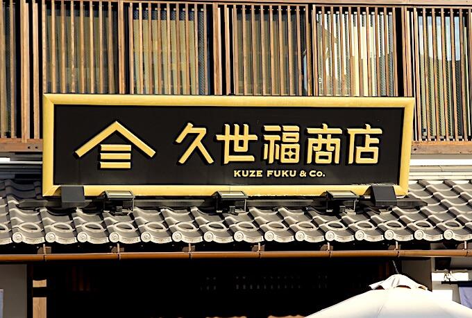 久世福商店の看板