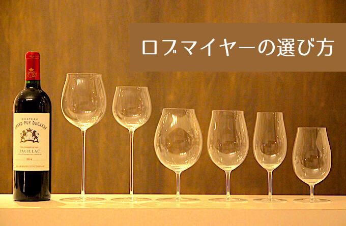 ロブマイヤー・バレリーナワイングラスの写真