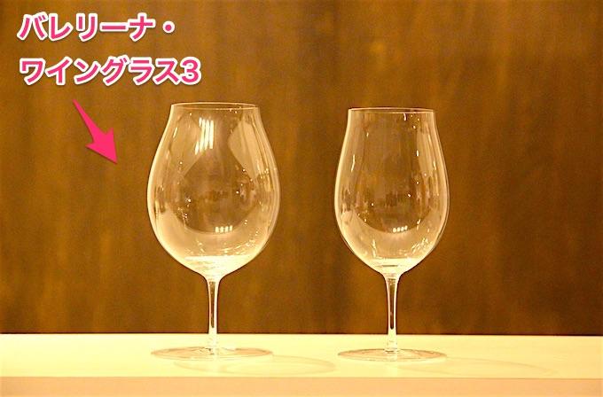 ロブマイヤー・バレリーナワイングラス3