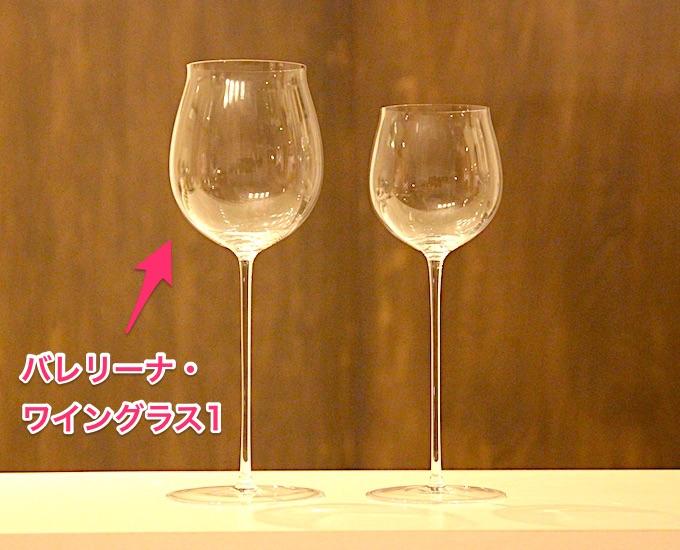 ロブマイヤー・バレリーナワイングラス1