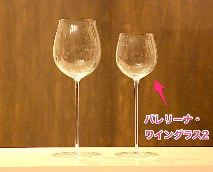 ロブマイヤー・バレリーナワイングラス2