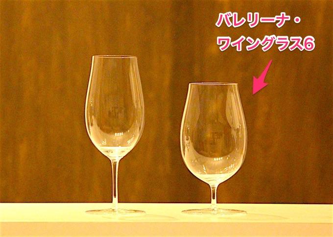 ロブマイヤー・バレリーナワイングラス6