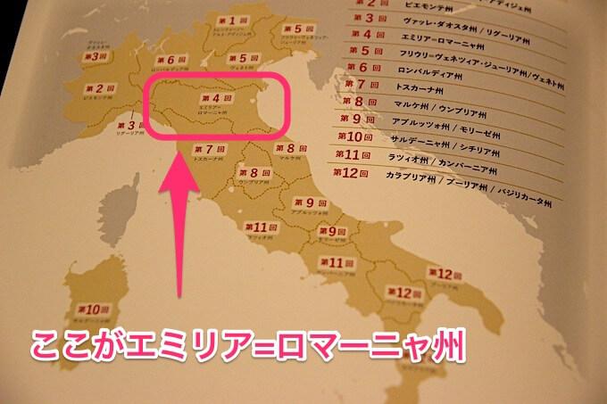 エミリア=ロマーニャ州の地図
