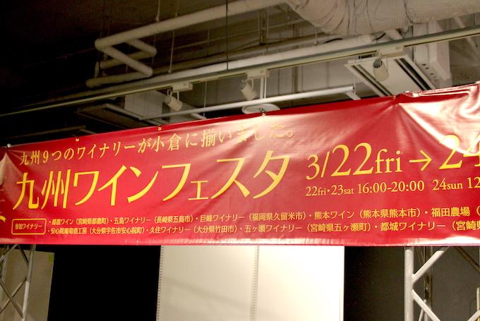 九州ワインフェスタ看板