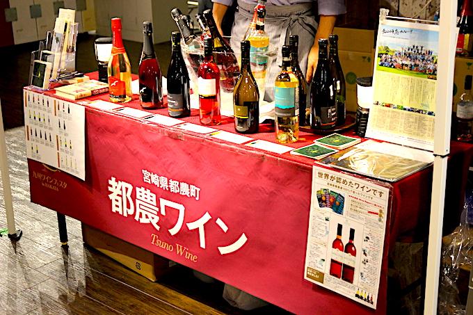 都農ワインのブース