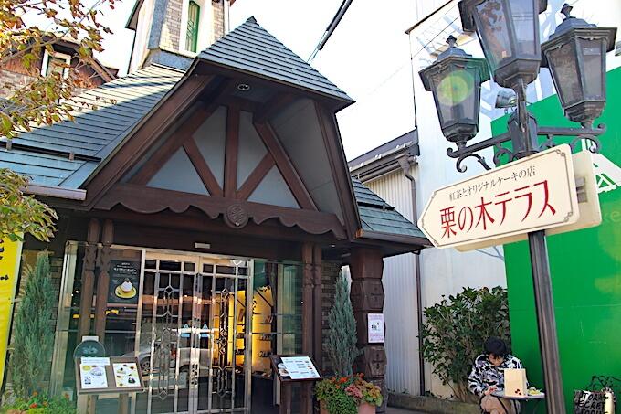紅茶とオリジナルケーキの店「栗の木テラス」