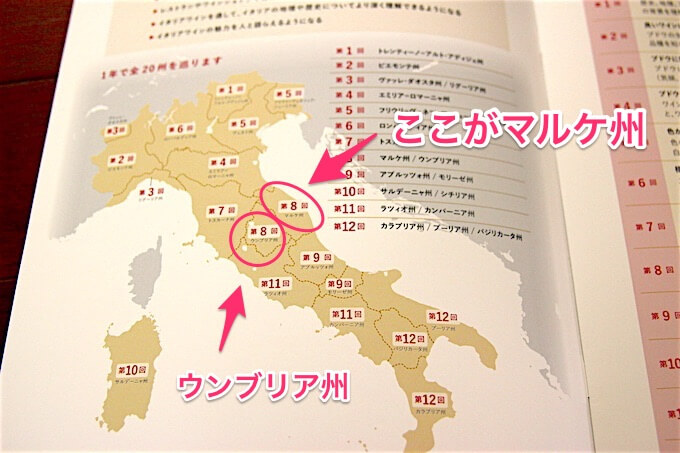 Marche-Umbria-map