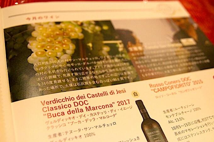 イタリアワイン講座第8回