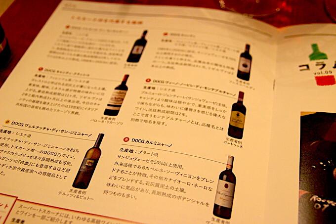 toscana-wine