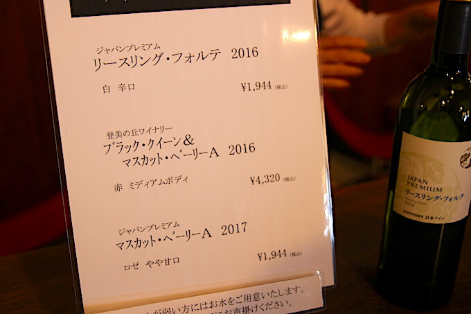 テイスティングワインの料金表