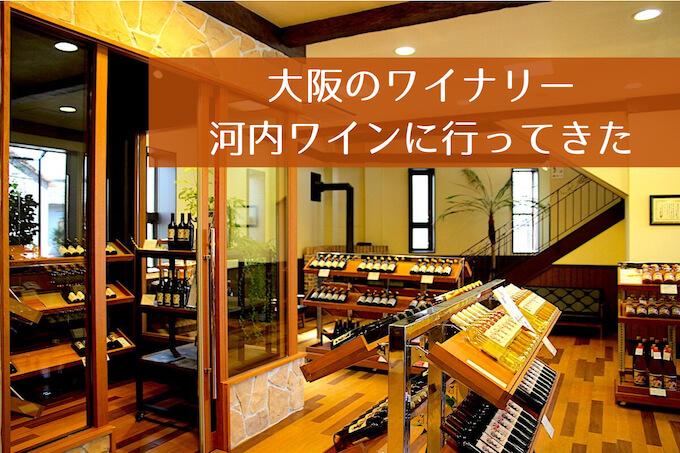 河内ワイン館のワインショップ