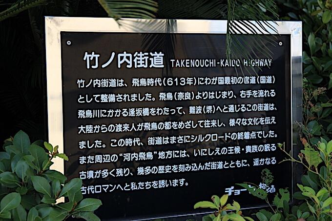 竹ノ内街道の案内板