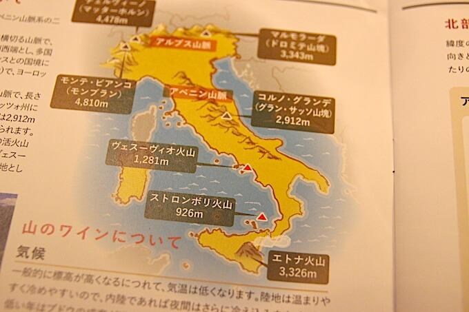 イタリアワイン通信講座第11回のテキスト