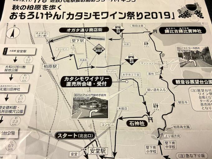 カタシモワイン祭りマップ