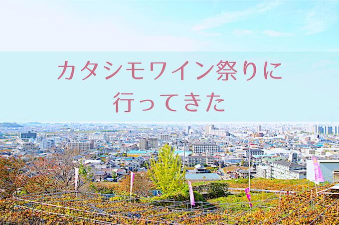 カタシモワイン祭りに行ってきた