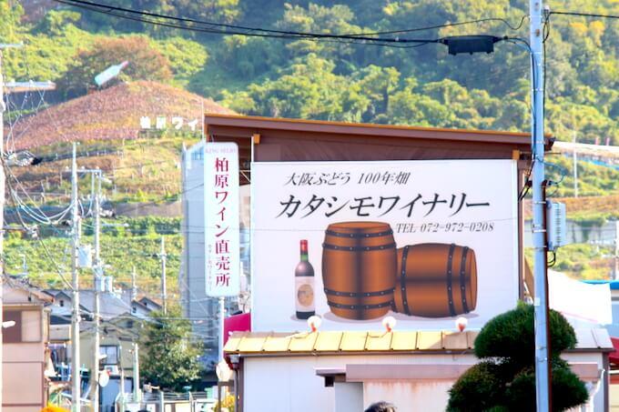 カタシモワイナリー直売所の看板