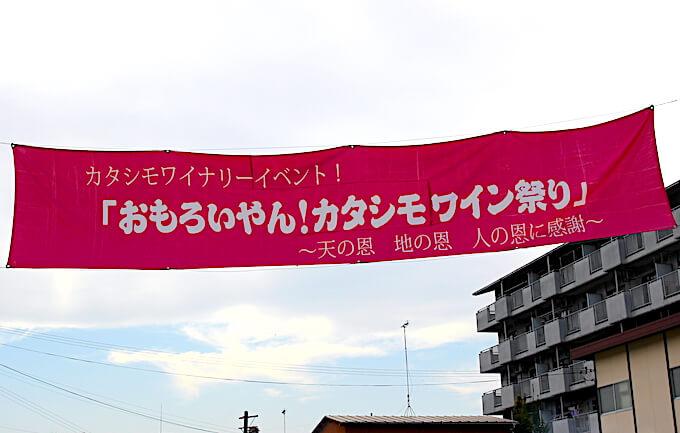 おもろいやん!カタシモワイン祭り