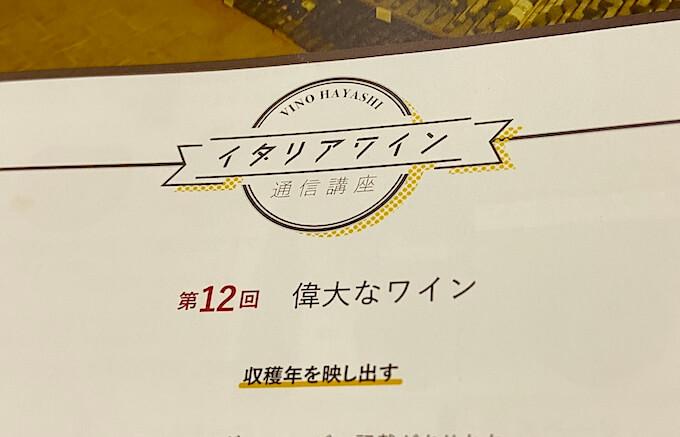 ヴィーノハヤシのイタリアワイン通信講座第12回テキスト表紙