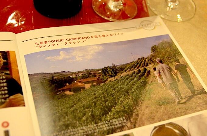 ヴィーノハヤシのイタリアワイン通信講座第12回テキスト