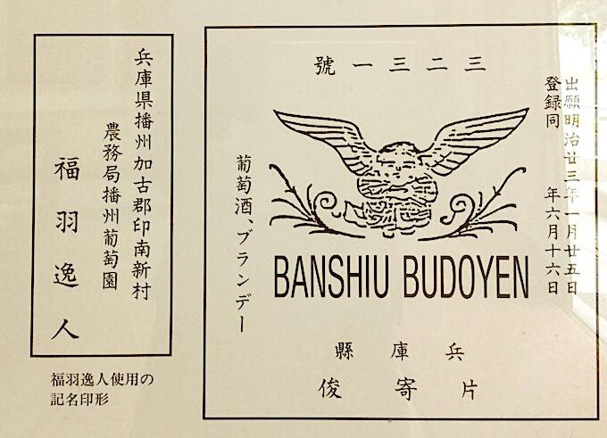 播州葡萄園の登録商標