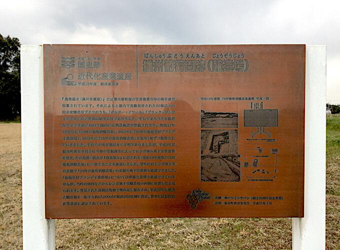 国史跡播州葡萄園跡地