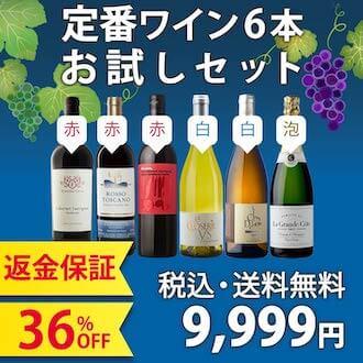 フィラディス・定番ワイン6本セット