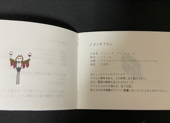 自然派ワイン会の冊子