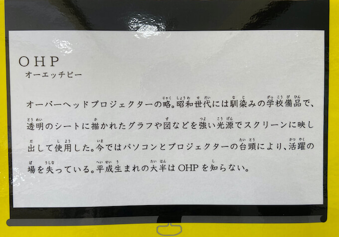 OHPの説明