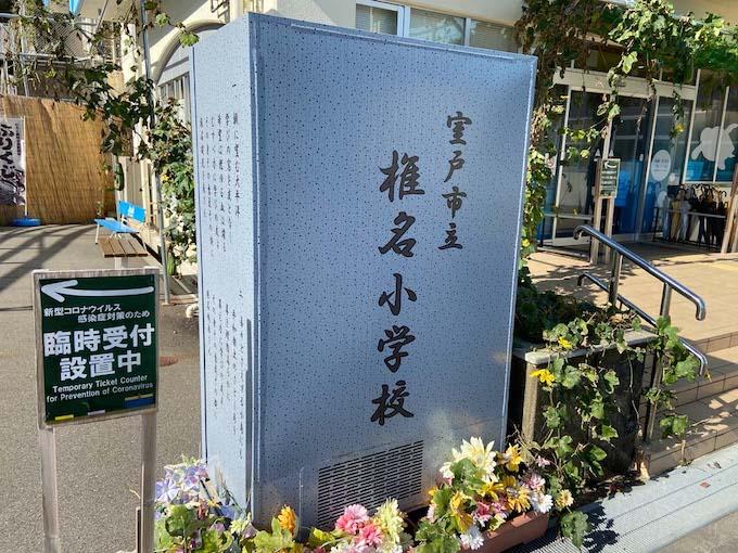 旧椎名小学校の石碑