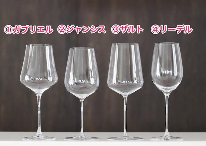 万能型ワイングラス4種類